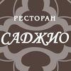 Ресторан «Саджио» Ростов-на-Дону