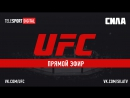 UFC Fight Night: Saint Preux vs. Okami (Прямой эфир) Начало в 2:30 (МСК)