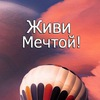 Живи Мечтой!   Live4Dream_ru