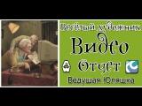 VIDEO HD ОТЧЁТ Весёлый художник RaidCall 73337   14.09.17