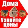 Деревянные дома в Одинцовском районе под ключ