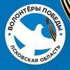 Волонтёры Победы. Псковская область