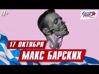 Макс Барских 17 октября в Максимилианс Тюмень