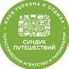 Туры   СУНДУК ПУТЕШЕСТВИЙ   турагентство
