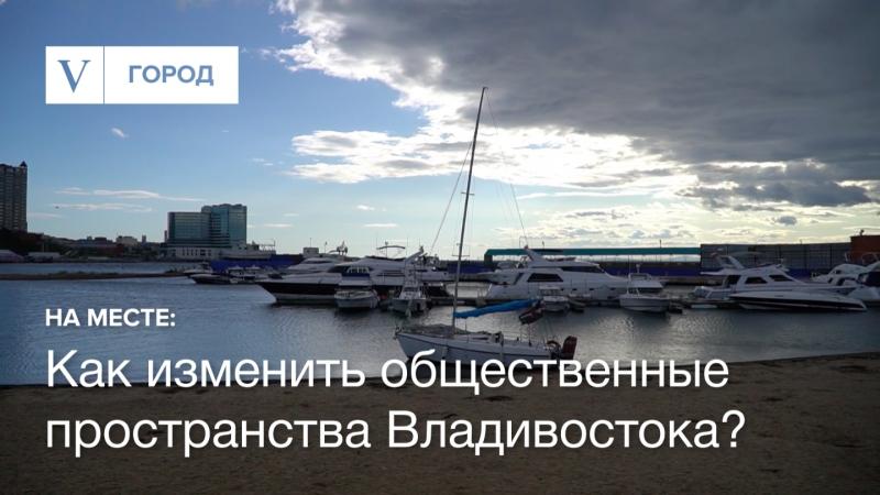 Как изменить общественные пространства Владивостока?