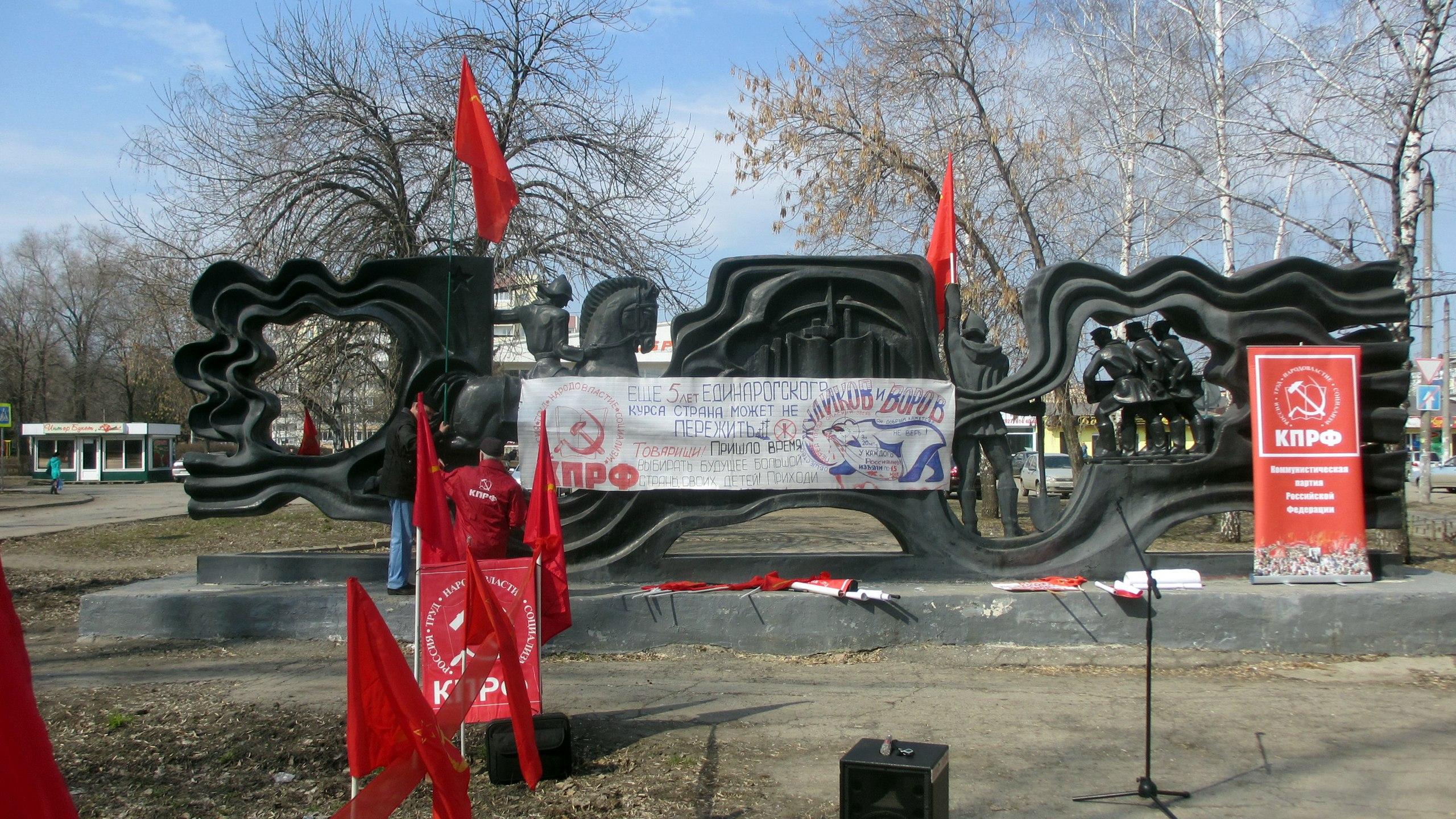 Сызрань митинг 9 апреля