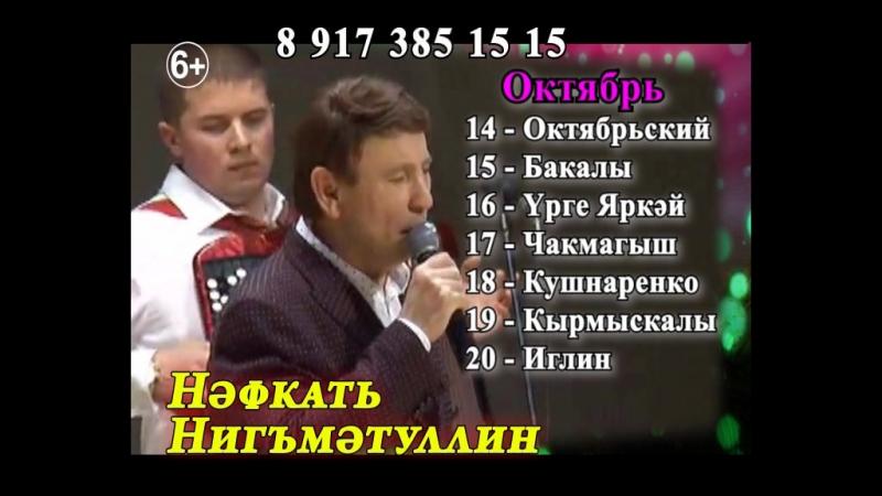 Концерты Нафката Нигматуллина по Башкортостану!