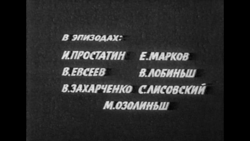 Последний рейс Альбатроса - 3 и 4 серии (1971 год)