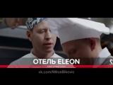 3 сезона Отель Элеон