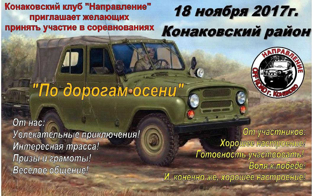 """""""По дорогам осени"""" Конаково 18.11.2017 г CS9KRH8dZ6g"""