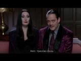 Die Addams Family (auf Deutsch mit Untertiteln) / Семейка Аддамс (на немецком с субтитрами)