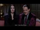 Die Addams Family auf Deutsch mit Untertiteln / Семейка Аддамс на немецком с субтитрами