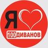 100 Диванов | Купить диван Екатеринбург