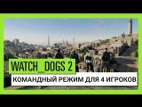 Watch Dogs 2 – командный режим для 4 игроков