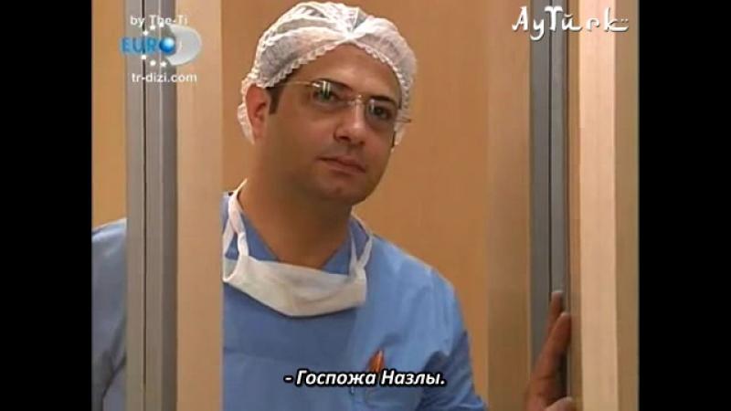Зять-иностранец - Yabançi damat - 87 серия с русскими субтитрами.