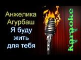 Агурбаш Анжелика - Я буду жить для тебя ( караоке )