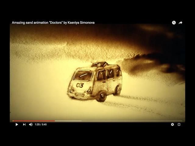 Песочный ролик ко Дню Медработника от Ксении Симоновой песочная анимация Sand art Doctors