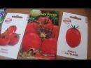Какие томаты посадить в открытый грунт Обзор семян