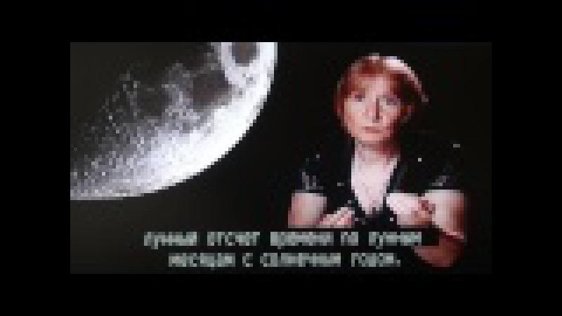 СУБТИТРЫ Секреты Луны. Документальный сериал (Франция). 1-я серия
