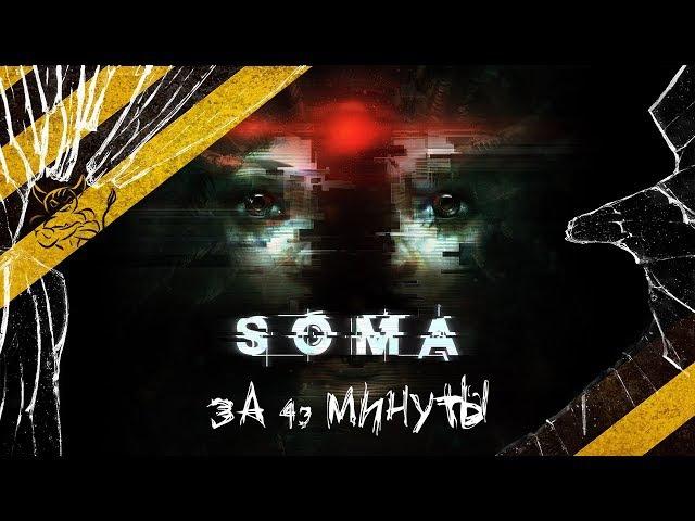 SOMA - За 43 Минуты [Нарезка]