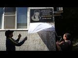 Мемориальная доска Ибрагиму Гасанбекову
