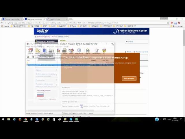 Конвертер шрифтов TTF для плоттера ScanNCut