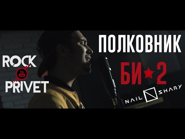 БИ - 2 Nail Shary - Полковник (Cover by ROCK PRIVET)