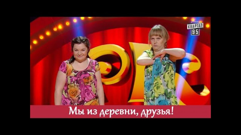УГАР - девушки из деревни рвут зал!   Рассмеши комика 2017