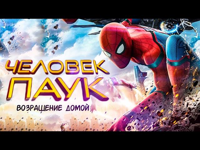 Человек паук: Возвращение домой 2017 [Обзор] / [Трейлер 5 на русском]