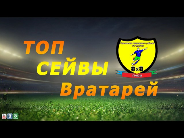 Топ сейвы вратарей четвертого тура Чемпионата грязинского района по футболу 8X8