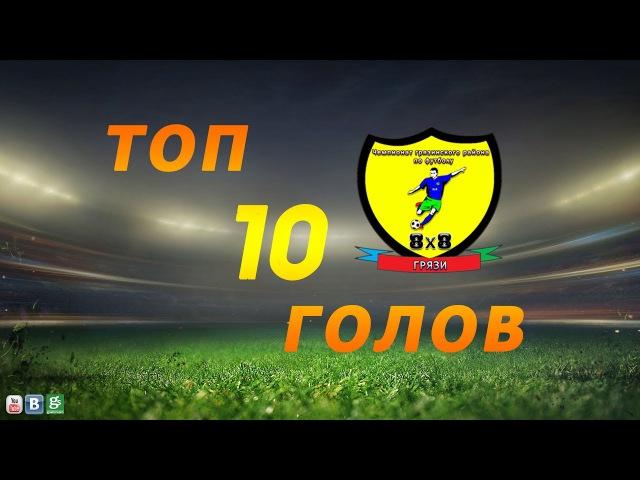 Топ - 10 голов четвертого тура Чемпионата грязинского района по футболу 8X8