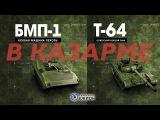 Танки, БМП, Стрела-10 на страже ДНР. Выпуск №11, 12.01.2017,