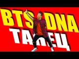 ТАНЕЦ - BTS - DNA - K POP #DANCEFIT