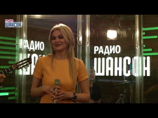 Ирина Круг - Ключики (Радио Шансон, Живая Струна, 06.04.2017)