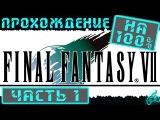 Final Fantasy VII - Прохождение. Часть 1 Вступление. Диверсия ЛАВИНЫ в реакторе Мако