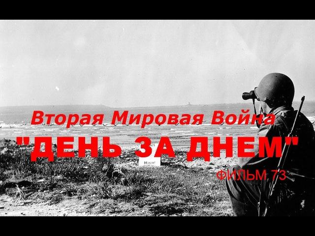Вторая Мировая Война ДЕНЬ ЗА ДНЕМ 73