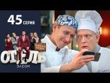 Отель Элеон - 3 Серия 3 сезон - 45 серия - комедия HD