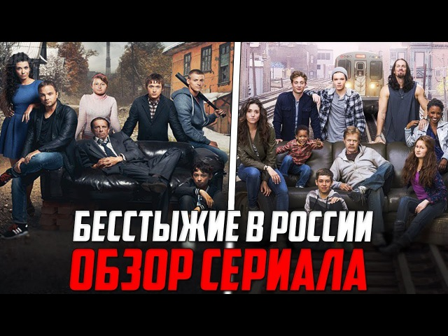 БЕССТЫЖИЕ В РОССИИ | БЕССТЫДНИКИ ОБЗОР СЕРИАЛА