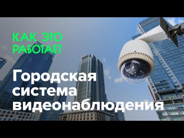 Как работает городская система видеонаблюдения