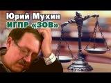 Юрий Мухин  О чем писать, а о чем молчать ТВ Народный журналист