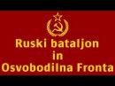 Ruski bataljon in Osvobodilna Fronta