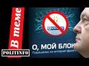 Петя ВКонтакте. Как Порошенко закрыл Рунет