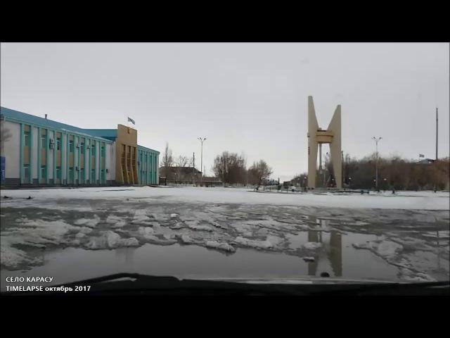 Timelapse дорога Карасу-Жамбыл-Восток-Белозеровка-Карасу (октябрь 2017, Карасуский район)
