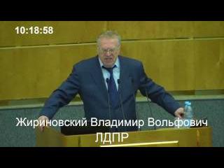 Скандальное Выступление ЖИРИНОВСКОГО в ГОСДУМЕ 15.03.2017 видео