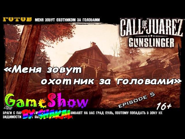 [SGameShow | Let's Play] Call of Juarez: Gunslinger (ep.5): Меня зовут охотник за головами. (16)