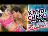 Kandi Chenu Video Song  Seema Tapakai  Allari Naresh, Poorna
