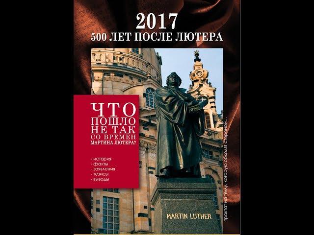 2017 - 500 лет после Лютера [весь трактат одним файлом]