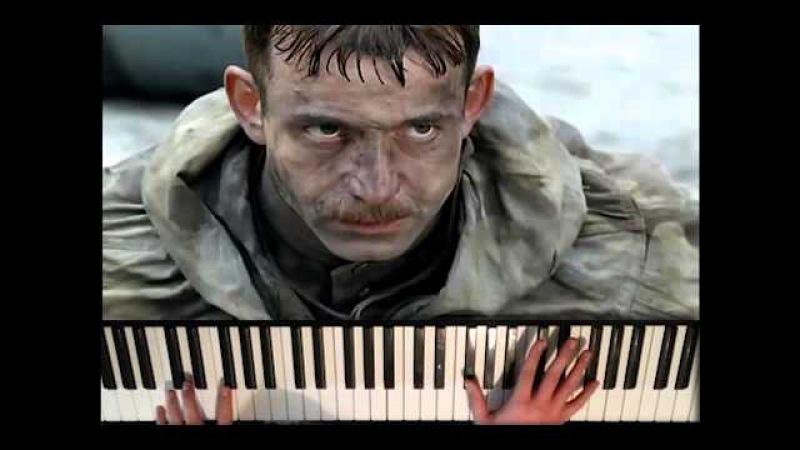Снайпер Оружие возмездия Ole G piano cover
