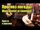Гитаристка Марина Миракова, аранжировка для гитары популярной песни Manchester et Liverpool