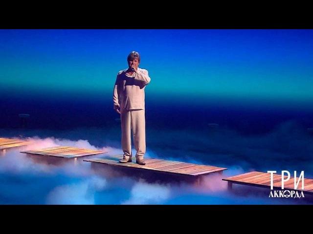 Алексей Глызин— «Молитва». Три аккорда. Второй сезон. Фрагмент выпуска от20.08.2017